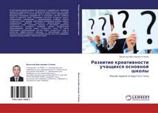 Bookcover of Развитие креативности учащихся основной школы