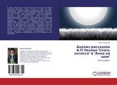 """Bookcover of Анализ рассказов А.П.Чехова """"Спать хочется"""" и """"Анна на шее"""""""