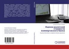 Обложка Оценка рыночной стоимости коммерческого банка