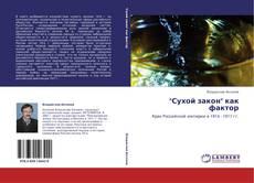 "Buchcover von ""Сухой закон"" как фактор"