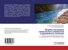 Обложка Формы миграции химических элементов в дренажных потоках