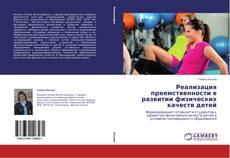 Portada del libro de Реализация преемственности в развитии физических качеств детей