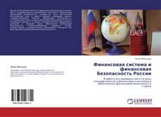 Bookcover of Финансовая система и финансовая безопасность России