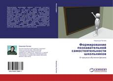 Bookcover of Формирование познавательной самостоятельности школьников