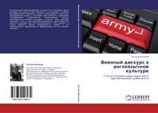 Borítókép a  Военный дискурс в англоязычной культуре - hoz