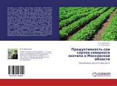 Bookcover of Продуктивность сои сортов северного экотипа в Московской области