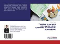 Bookcover of Особые пошлины: международная практика и проблемы применения