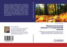 Buchcover von Педагогический процесс в спортивной школе