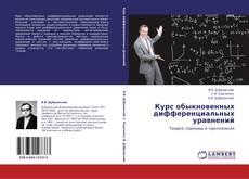 Обложка Курс обыкновенных дифференциальных уравнений