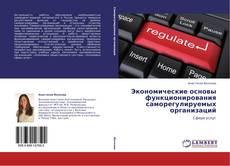 Bookcover of Экономические основы функционирования саморегулируемых организаций