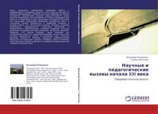 Borítókép a  Научные и педагогические вызовы начала XXI века - hoz