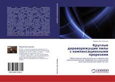 Bookcover of Круглые дереворежущие пилы с компенсационными прорезями