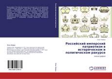 Обложка Российский имперский патриотизм в историческом и политическом ракурсе