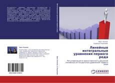 Bookcover of Линейные интегральные уравнения первого рода