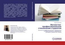 Обложка Личностно-профессиональное становление студентов
