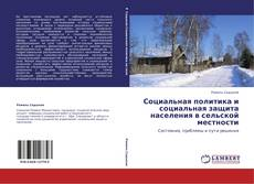 Bookcover of Социальная политика и социальная защита населения в сельской местности