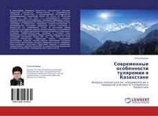 Bookcover of Современные особенности туляремии в Казахстане