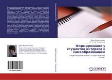 Bookcover of Формирование у студентов интереса к самообразованию