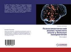 Психосемантический анализ телесного опыта у больных панкреатитом kitap kapağı