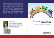 Bookcover of Этнопедагогические технологии