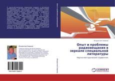 Bookcover of Опыт и проблемы радиовещания в зеркале специальной литературы
