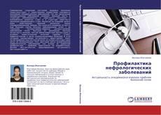 Bookcover of Профилактика нефрологических заболеваний