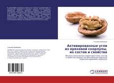 Portada del libro de Активированные угли из ореховой скорлупы, их состав и свойства