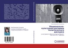 Bookcover of Национально-культурная риторика политического дискурса