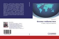 Buchcover von Основы глобалистики