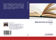 Bookcover of Диалектика истории