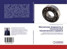 Copertina di Магнитная жидкость в технологиях технического сервиса