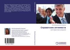 Справочник оптимиста的封面