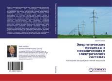 Обложка Энергетические процессы в механических и электрических системах