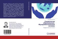 Bookcover of Социология образования. Фундаментальные основы