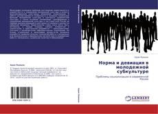 Buchcover von Норма и девиация в молодежной субкультуре