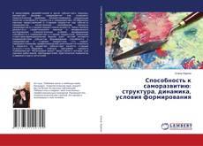 Bookcover of Способность к саморазвитию: структура, динамика, условия формирования