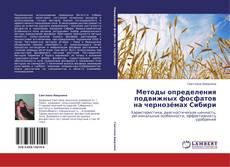 Bookcover of Методы определения подвижных фосфатов на чернозёмах Сибири