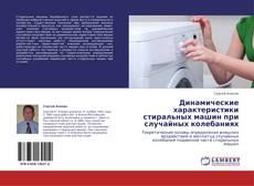 Обложка Динамические характеристики стиральных машин при случайных колебаниях