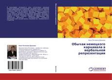 Portada del libro de Обычаи немецкого карнавала  в вербальной репрезентации