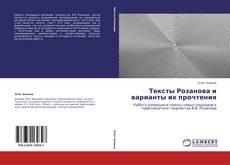 Portada del libro de Тексты Розанова и варианты их прочтения