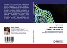 Bookcover of Полимерные нанокомпозиты