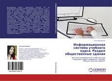 Bookcover of Информационная система учебного курса. Раздел общественные здания
