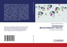 Bookcover of           Семиотика фольклорного текста