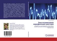 Bookcover of Текстозависимая верификация диктора