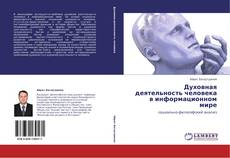 Buchcover von Духовная деятельность человека в информационном мире