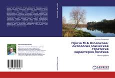 Bookcover of Проза М.А.Шолохова: онтология,эпическая стратегия характеров,поэтика