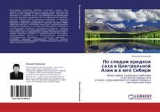 Buchcover von По следам предков саха в Центральной Азии и в юге Сибири