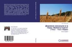 """Capa do livro de Деревня  накануне и в годы """"Нового курса"""" (1922 - 1925 годы)"""