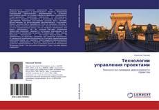 Bookcover of Технологии управления проектами