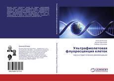 Bookcover of Ультрафиолетовая флуоресценция клеток